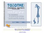 BIGSIZE- TOXOTIS