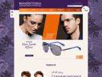 Салон оптики   Изготовление очков   Цветные линзы   Купить очки   Где купить контактные линзы