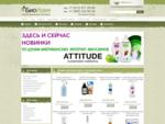 БиоИдея - интернет-магазин натуральной и органической косметики, экологических средств для ухода з