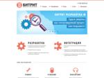 Компания Битрит - разработка серверных решений, интеграция приложений
