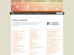 Бизнес Каталог - расширенный каталог предприятий - Каталог компаний