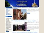 Сайт Демидовского Благочиния Смоленской Епархии