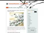 Японский блог quot;Сад Камнейquot;