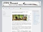БНК Эксперт - бухгалтерские услуги, отчетность, консультации бухгалтера
