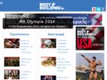 Bodybuilding. gr - Η ελληνική ιστοσελίδα για το άθλημα του Bodybuilding