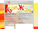 БонЖур (Иркутск) – сеть столовых, банкеты, свадьбы, юбилеи, пироги на заказ