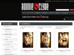 BC | Бонни и Клайд интернет-магазин нижнего белья, косметики по уходу за телом и аксессуаров