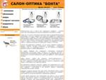 Контактные линзы и очки - Оптика Бонта