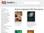 Скачать книги в формате fb2 бесплатно. Электронная библиотека.