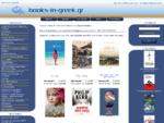 Το books-in-greek είναι το πληρέστερο ελληνικό on-line βιβλιοπωλείο