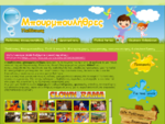 Παιδότοποι | Παιδότοπος | Μπουρμπουλήθρες | Παιδικό πάρτυ | Βόρεια Προάστια | Αγ. Παρασκευή