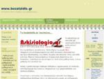 bozatzidis. gr - Το διαδικτυακό τετράδιο των μαθηματικών