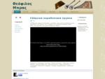 Παραδοσιακά όργανα - Θεόφιλος Μπρας - Σαντούρι Κανονάκι Λαούτο Μπουζούκι