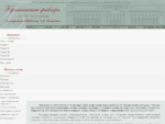 Британская гравюра 18-19 веков из собрания ГМИИ им. А. С. Пушкина
