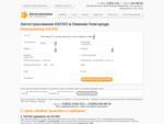 КАСКО в Нижнем Новгороде калькулятор КАСКО, расчет стоимости полиска КАСКО онлайн.