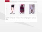 Онлайн интернет - магазин модной брендовой одежды 2012