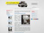 Надежный электропривод сдвижной двери в Москве - Busdver. ru