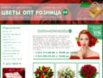 Приятных покупок в интернет-магазине цветов Цветы Опт Розница!