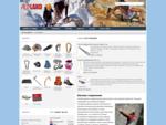 Он-лайн магазин скалолазниго и альпинистского снаряжения