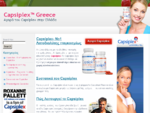 Capsiplex™ Greece - Capsiplex στην Ελλάδα
