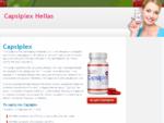Capsiplex Hellas - Χάπι Αδυνατίσματος