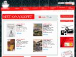Captainbook. gr - Βιβλία, συνεντεύξεις συγγραφέων, παρουσιάσεις και κριτικές βιβλίων, λογοτεχνικά ...