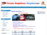 Ασφαλεια Αυτοκινητου | Ασφαλειες Αυτοκινητων | car-insurance. gr | Ασφάλεια Αυτοκινήτου