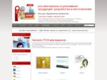 POS pos-материалы, рекламная продукция, разработка и производство posm - Каталог POS-материалов -