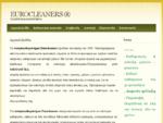 Ταπητοκαθαριστηρια - EUROCLEANERS