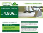 Carpet Care Νίκος - Τάκης Ταπητοκαθαριστήριο