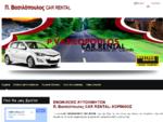 Ενοικιάσεις Αυτοκινήτων, Κόρινθος | Π. Βασιλόπουλος CAR RENTAL