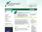 Координационный Центр - правила регистрации доменных имен в доменах . RU и . РФ, аккредитация ...