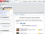 Центр Экологических Инициатив Нижний Новгород - Напольные покрытия и Комплектующие