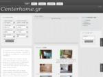 Καλώς ήλθατε στο CenterHome. gr