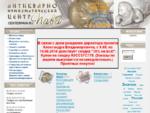 Антикварно-нумизматический центр quot;Паваquot; | интернет магазин для коллекционеров