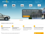 Лизинговая компания Центр-Транс лизинг автомобилей, спецтехники и оборудования, автолизинг.