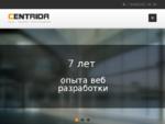 Веб студия quot;Центридаquot; - Веб-разработка и дизайн сайтов