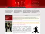 Аргентинское танго, фламенко, джаз-модерн, латина в Москве и Троицке