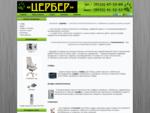 Цербер - Нижнекамск, сейфы, двери, шкафы, кресла, стулья
