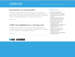 CERN | Η Ελληνική σελίδα για το CERN