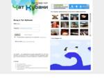 Чат Кубани - чат краснодарского края, общение, новые люди, прикольные картинки