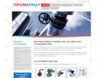 ГЛАВНАЯ - ООО Промарматура - затвор дисковый, затвор дисковый стальной, затвор дисковый с электроп