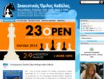 Σκακιστικός Όμιλος Καβάλας - Kavala Chess Club