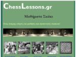 Μαθήματα Σκάκι - Προπονητές Σκακιού - Ελληνικό Σκάκι - Chess Lessons in Greece
