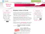 Интернет магазин часов из Китая - Купить недорогие часы с доставкой в Москве и по России