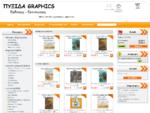 Πυξίδα -Online Βιβλιοπωλείο - Chios Books