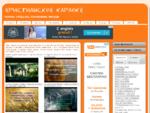 Главная | Христианское караоке и фонограммы