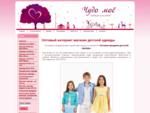 Детская одежда оптом - интернет магазин. Поставки в любой город России Москва Омск Томск Барнаул Ке