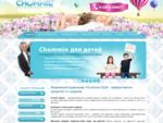 Купить энурезный будильник Chummie, отзывы - лечение энуреза у детей