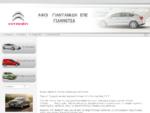 CITROEN - ΓΙΑΝΤΑΜΙΔΗΣ | Αυτοκίνητα | Γιαννιτσά | Πέλλα | Καινούρια και Μεταχειρισμένα αυτοκίνητα